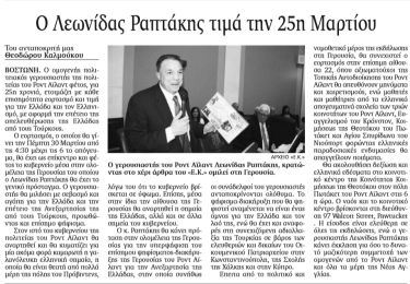 Leonidas Raptakis honors the celebration of March 25th, 2017